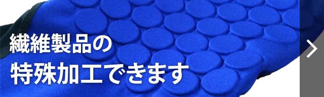 繊維製品の特殊加工できます