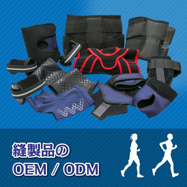 縫製品のOEM・ODM